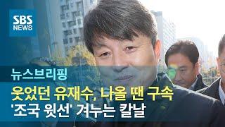 웃었던 유재수, 나올 땐 구속…'조국 윗선' 겨누는 칼날 / SBS / 주영진의 뉴스브리핑