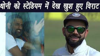 MS Dhoni seen at Ranchi stadium during 3rd test, Virat Kohli looks happy | वनइंडिया हिन्दी