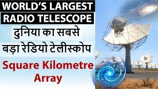World's Largest Radio Telescope - Science and technology - Current Affairs 2018