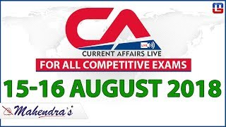 15 -16 August | Current Affairs 2018 at 7 am | UPSC, Railway, Bank,SSC,CLAT, CAT, State Exam