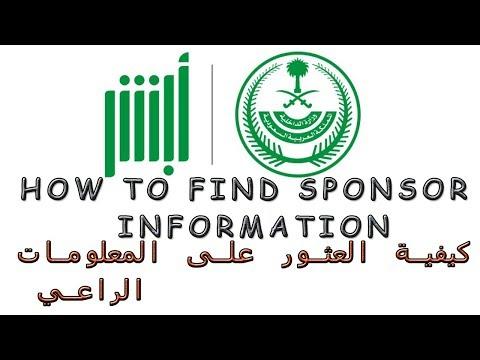 how to find sponsor id in Saudi كيفية العثور على هوية الراعي في المملكة العربية السعودية