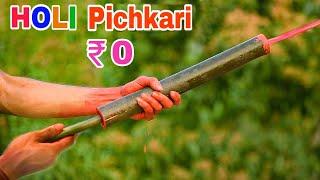 Homemade Powerfull Holi Pichkari With Bamboo || Holi Colour Gun With Zero Cost || Holi Special 2020