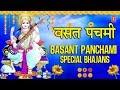बस त प चम 2019 Special भजन I Basant Panchami Special Bhajans I Maa Saraswati Pooja Vasant Panchami mp3