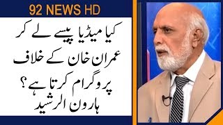 Is Media paid to do programs against PM Khan? Haroon Ur rasheed comments
