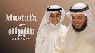 المصطفى ﷺ  | مشاري راشد العفاسي وابنه محمد