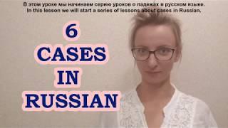 Download 6 CASES IN RUSSIAN № 1 NOMINATIVE CASE ИМЕНИТЕЛЬНЫЙ ПАДЕЖ Video