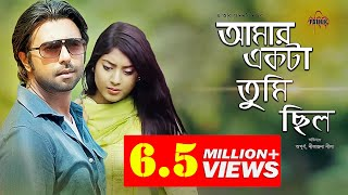 Amar Ekta Tumi Chilo | আমার একটা তুমি ছিল | Apurba | Neelanjona Neela | Bangla Natok | Eid Natok