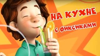 Download Фиксики Все серии подряд - На кухне с Фиксиками (Сборник) Video