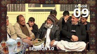 Download چای خانه - فصل دهم - قسمت نهم / Chai Khana - Season 10 - Ep 09 Video