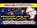 ലോകാവസാനം പ്രവചനം | End Of The World By Stephen Hawking | Churulazhiyatha Rahasyangal