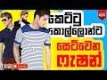 Download කෙට්ටු කොල්ලොන්ට සෙට් වෙන ෆැශන් | Fashion Tips for Skinny guys | Sinhala | mrx MP3,3GP,MP4