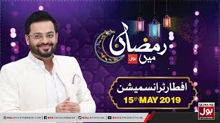 Ramazan Mein BOL | 9th Ramzan Iftar Transmission | Aamir Liaquat Ramzan Transmission | 15 May 2019