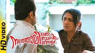 Natholi Oru Cheriya Meenalla Malayalam Movie | Kamalinee Mukherjee | Makes Fahad Fazil Carry | HD