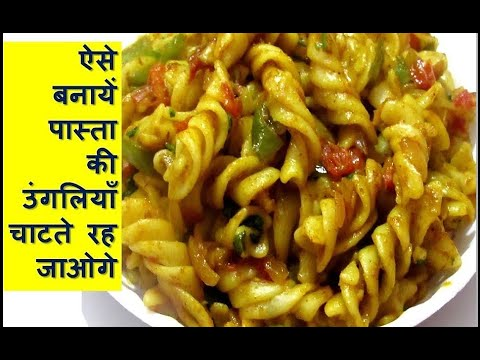 Pasta recipe स्वादिष्ट पास्ता घर पर बनाने की आसान विधि | Indian Style Pasta Recipe, Veg Pasta