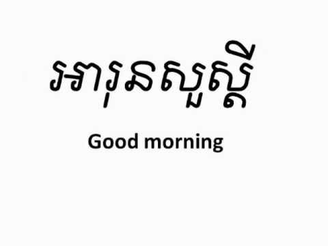 Learn Cambodian/Khmer - Greeting part 1