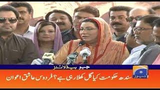 Geo Headlines 04 PM | Sindh Hukumat Kiya Gul Khila Rahi hy? - Firdous Ashiq Awan | 22 nd July 2019