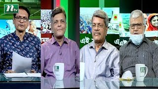 Ei Somoy | EP 2877 | এই সময় | Talk Show | News & Current Affair