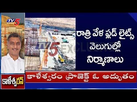 కాళేశ్వరం ప్రాజెక్ట్ దేశానికే ఆదర్శం.! | Minister Harish Rao Focus On kaleshwaram Project | TV5 News