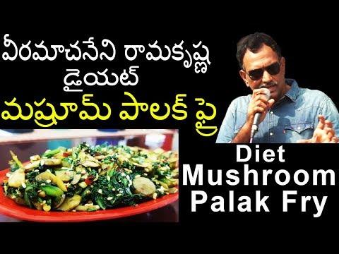Veeramachaneni Ramakrishna Diet Food Mushroom Palak Fry | వీరమాచనేని రామకృష్ణ మష్రూమ్ పాలక్ ఫ్రై