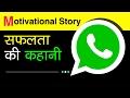 Whatsapp Success Story In Hindi | Biography Of Whatsapp Owner | Inspirational Story