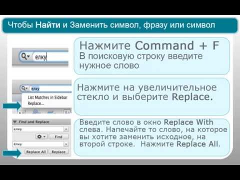 Find and Replace Text or Symbol in a Word Document in Mac | Найти и Заменить текст