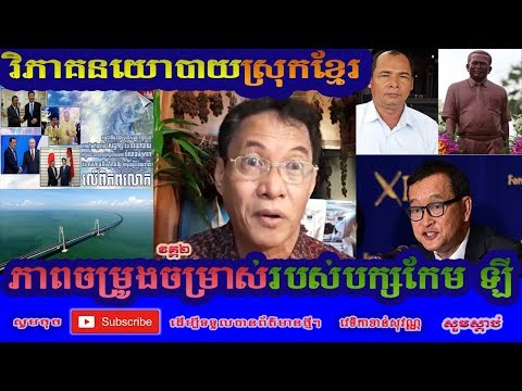 khan sovan - Kem Ley Party - Cambodia Hot News - Khmer Hot News Today, Cambodia News, Khmer News #2