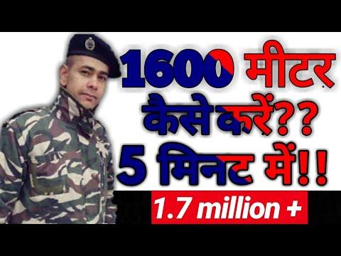 Running कैसे करे 1600 मीटर?? (Hindi)।।