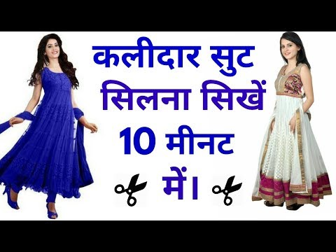 how to stitch kalidar suit in Hindi