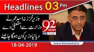 News Headlines | 3:00 PM | 18 April 2019 | 92NewsHD