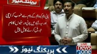 Faisal Sabzwari addreses in Sindh Assembly