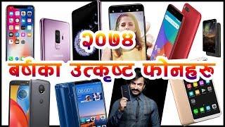 Famous Smartphones of the 2017 - ०७४ बर्षका उत्कृत्ट स्मार्टफोनहरु....