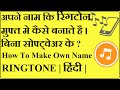 How To Make Your Name Ringtone With Music Free Hindi Video