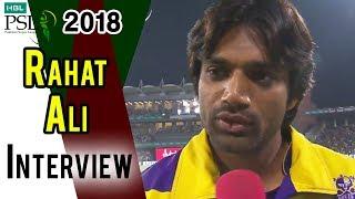 Rahat Ali Interview | Peshawar Zalmi Vs Quetta Gladiators  | Eliminator 1 | 20 March | HBL PSL 2018