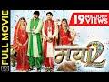 Mayaa 2 - मया 2   CG Film   Full Movie   Prakash Awasthi   Rajesh Awasthi   Shikha Chitambare