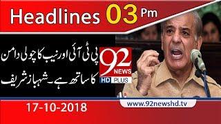 News Headlines | 3:00 PM | 17 Oct 2018 | 92NewsHD