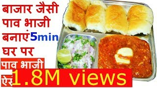 Pav bhaji recipe | Pav Bhaji | Pav Bhaji recipe in hindi | How to Make Pav Bhaji at Home