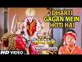 Dharti Gagan Mein [Full Song] I Jai Maa Vaishnav Devi