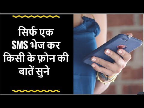 सिर्फ एक SMS भेज किसी के फ़ोन की बातें सुने How to use any Person mobile Mobile with just 1 SMS