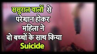 Sasural वालों से परेशान होकर महिला ने दो बच्चों के साथ किया Suicide