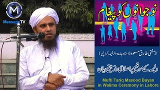 A Message to Young Generation by Mufti Tariq Masood Bayan on Walima Cermoney