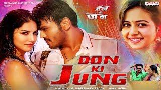 Don Ki Jung Theatrical Trailer    Sunny Leone, Manchu Manoj, Rakul Preet Singh   