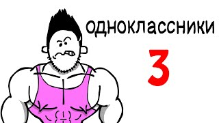 МОИ ОДНОКЛАССНИКИ 3