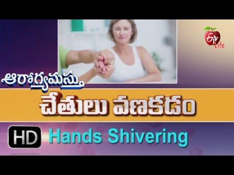 Aarogyamastu | Hands Shivering | 19th December 2016 | ఆరోగ్యమస్తు