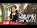여자 아이들 G I Dle I Talk 12 미공개 비하인드 수진 우기 슈화의 싱가포르 비하인드 Song mp3