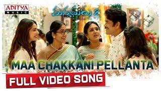 Maa Chakkani Pellanta Full Video Song | Manmadhudu 2 Songs | Akkineni Nagarjuna, Rakul Preet