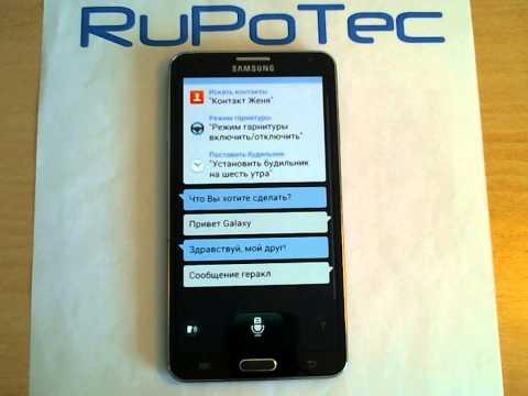 Голосовое управление поддержка языка S Voice на смартфоне Samsung Galaxy Note 3, модель SM-N9005