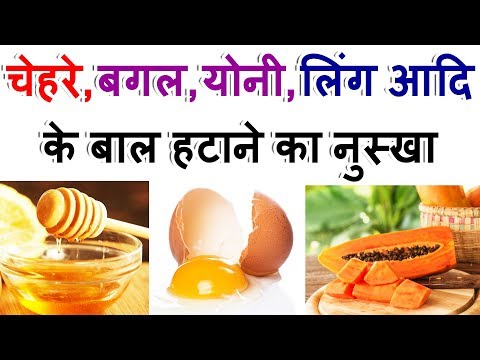 Home Remedies For Hair Removal Tips In Hindi How To Remove Armpit Hair Permanently At Home