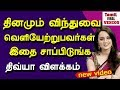 Download தினமும் செயல்படு ணுமா|effect of guava|Divya explanation in tamil In Mp4 3Gp Full HD Video