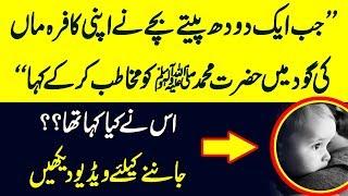 Jab Ek Kafir Aurat K Doodh Peety Bache Ny Maa Ki Goud Main Hazrat Muhammad SAW Ko Mukhatib Kia Tu...