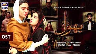 Bhool | Ost | Singers : Qurat-ul-Ain Balouch | ARY Digital Drama
